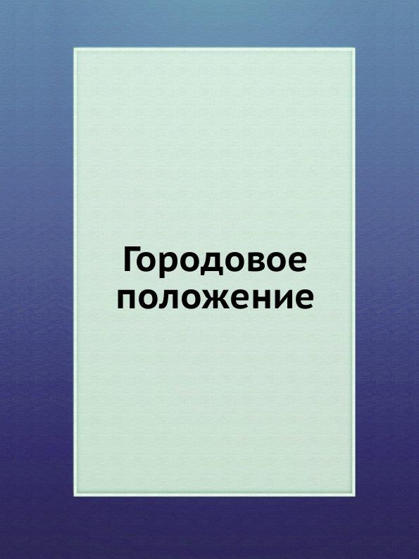 Фото - Коллектив авторов Городовое положение м и мыш городовое положение