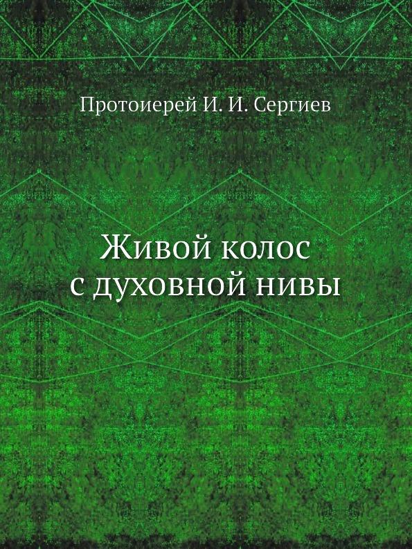 И. И. Сергиев Живой колос с духовной нивы