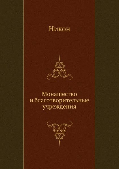 Никон Монашество и благотворительные учреждения неизвестный автор церковные ведомости 1898 год 11 ведомости 7 12