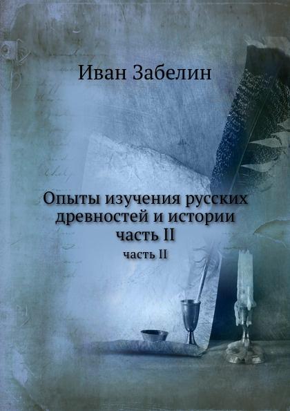 И. Мартынов Опыты изучения русских древностей и истории. часть II