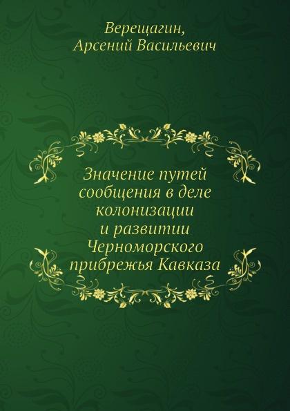 Значение путей сообщения в деле колонизации и развитии Черноморского прибрежья Кавказа