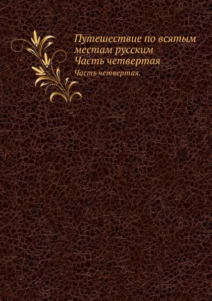 Коллектив авторов Путешествие по всятым местам русским. Часть четвертая.