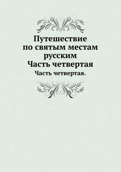 Коллектив авторов Путешествие по святым местам русским. Часть четвертая.