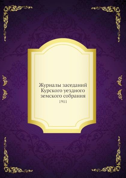 цены Коллектив авторов Журналы заседаний Курского уездного земского собрания. 1911