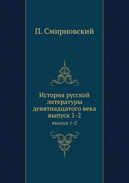 История русской литературы девятнадцатого века. выпуск 1-2