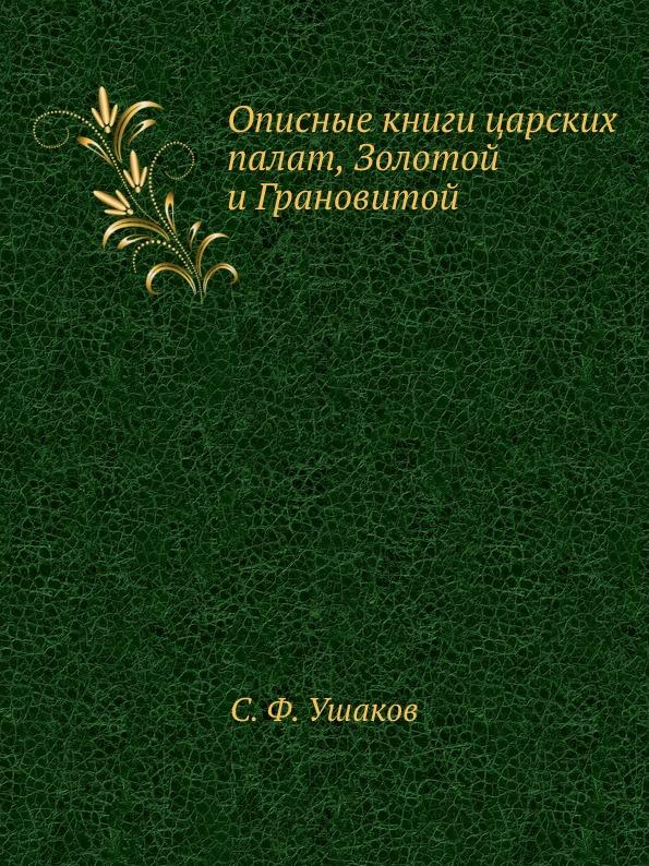 С.Ф. Ушаков Описные книги царских палат, Золотой и Грановитой
