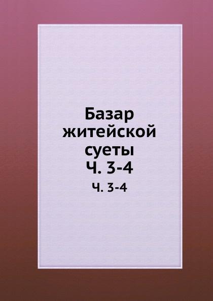 Коллектив авторов Базар житейской суеты. Часть 3-4