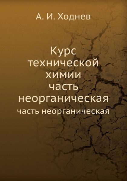 А.И. Ходнев Курс технической химии. часть неорганическая