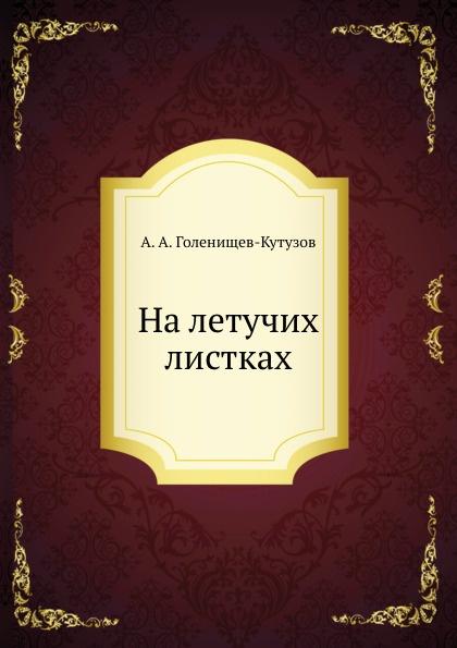 А. А. Голенищев-Кутузов На летучих листках
