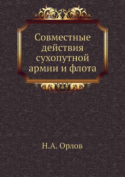 Н. А. Орлов Совместные действия сухопутной армии и флота