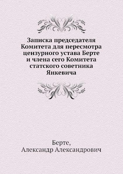 Записка председателя Комитета для пересмотра цензурного устава Берте и члена сего Комитета статского советника Янкевича