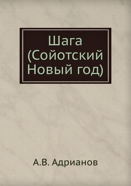 А.В. Адрианов Шага (Сойотский Новый год)