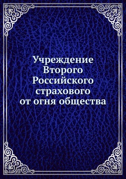 Коллектив авторов Учреждение Второго Российского страхового от огня общества