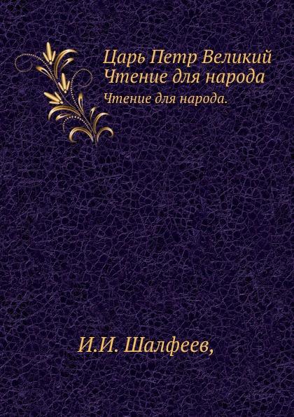 И.И. Шалфеев Царь Петр Великий. Чтение для народа.