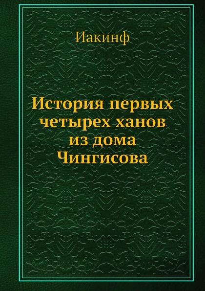 Иакинф История первых четырех ханов из дома Чингисова