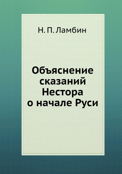 Н.П. Ламбин Объяснение сказаний Нестора о начале Руси