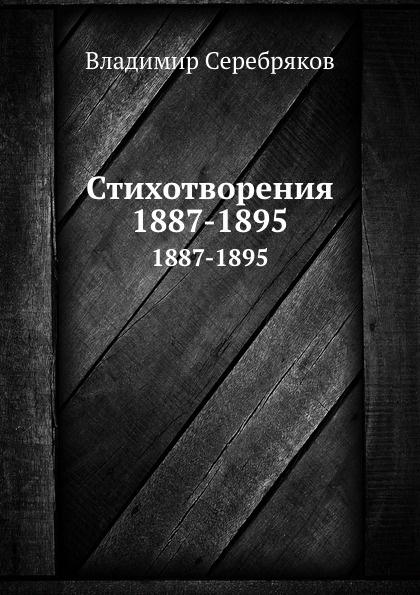 В. Серебряков Стихотворения. 1887-1895