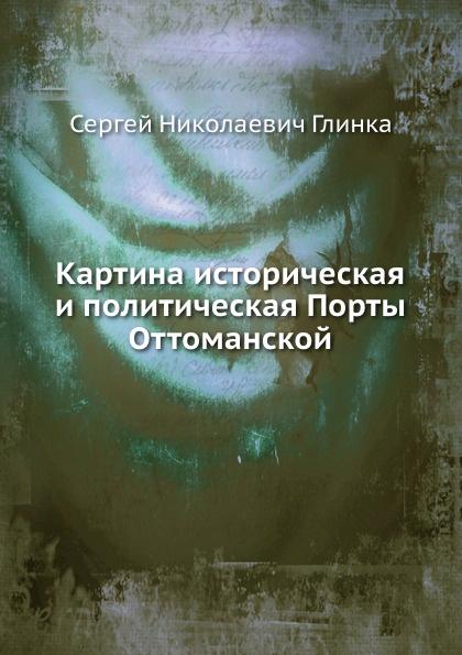С. Н. Глинка Картина историческая и политическая Порты Оттоманской