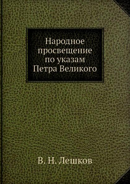 В. Н. Лешков Народное просвещение по указам Петра Великого