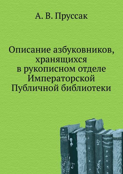 Описание азбуковников, хранящихся в рукописном отделе Императорской Публичной библиотеки