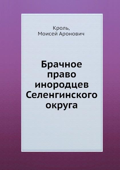 М.А. Кроль Брачное право инородцев Селенгинского округа