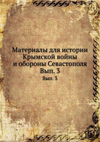 Коллектив авторов Материалы для истории Крымской войны и обороны Севастополя. Вып. 3