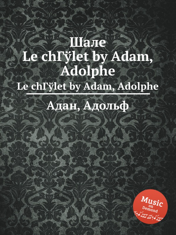 А. Адам Шале adolphe adam le toreador