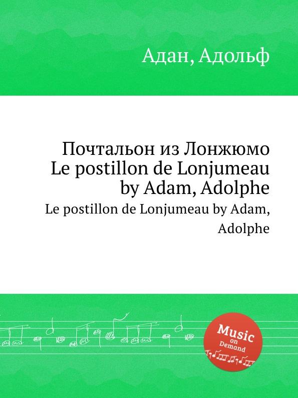 А. Адам Почтальон из Лонжюмо adolphe adam le toreador
