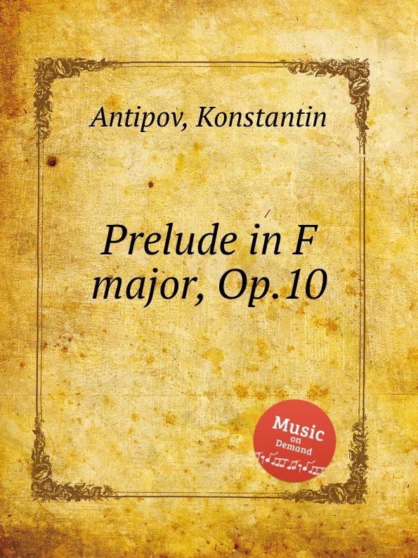 K. Antipov Prelude in F major, Op.10
