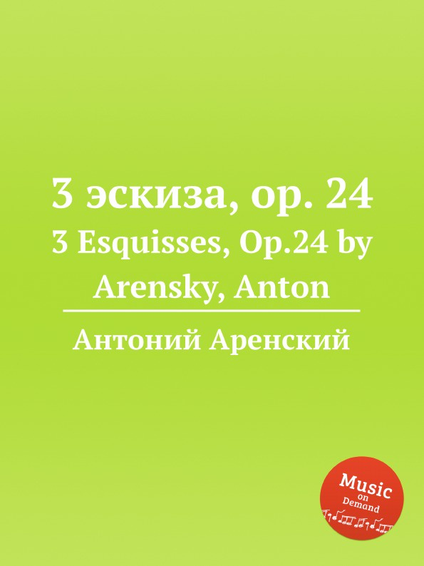 Антон Аренский 3 эскиза, op. 24. 3 Esquisses, Op.24 by Arensky, Anton цена и фото