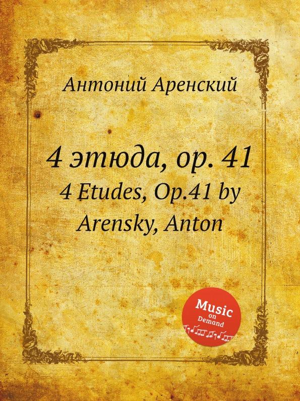 Антон Аренский 4 этюда, op. 41. 4 Etudes, Op.41 by Arensky, Anton антон аренский 6 песен op 10 6 songs op 10 by arensky anton