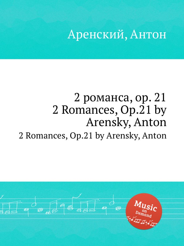 Антон Аренский 2 романса, op. 21. 2 Romances, Op.21 by Arensky, Anton антон аренский 6 песен op 10 6 songs op 10 by arensky anton