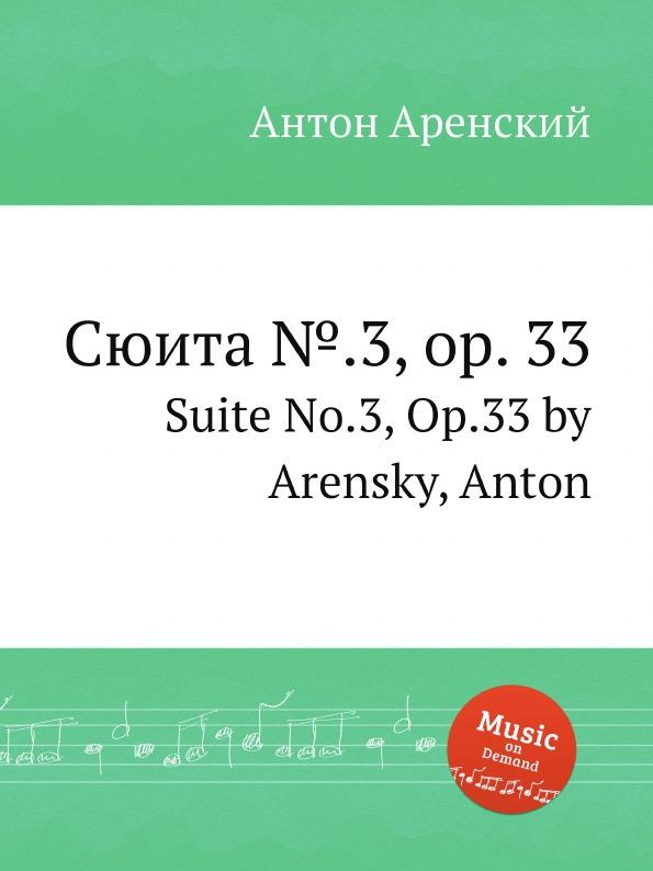 Антон Аренский Сюита ..3, op. 33. Suite No.3, Op.33 by Arensky, Anton c cui suite no 3 op 43