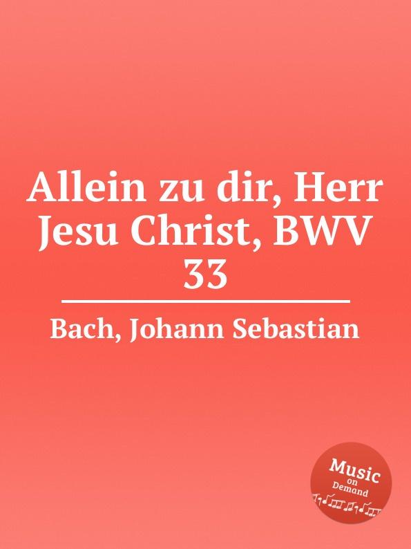 И. С. Бах Только ты, Господи Иисусе Христе, BWV 33