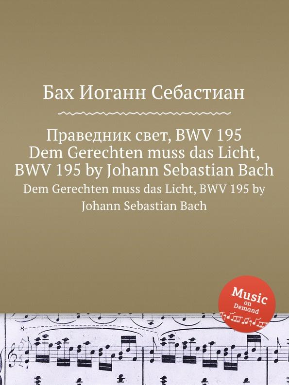 И. С. Бах Праведник свет, BWV 195