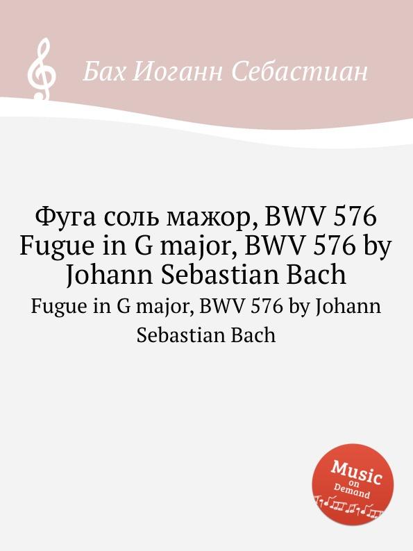 И. С. Бах Фуга соль мажор, BWV 576 и с бах прелюдия и фуга соль мажор bwv 550