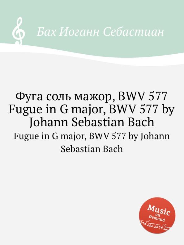И. С. Бах Фуга соль мажор, BWV 577 и с бах прелюдия и фуга соль мажор bwv 550