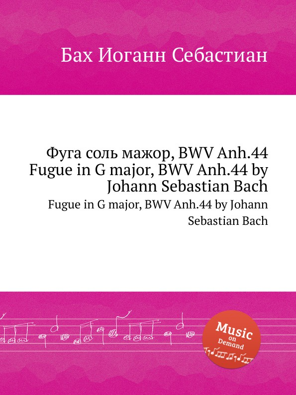 И. С. Бах Фуга соль мажор, BWV Anh.44 и с бах прелюдия и фуга соль мажор bwv 550