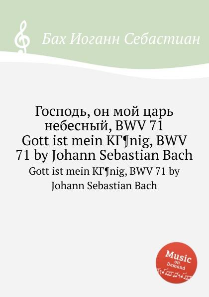 И. С. Бах Господь, он мой царь небесный, BWV 71
