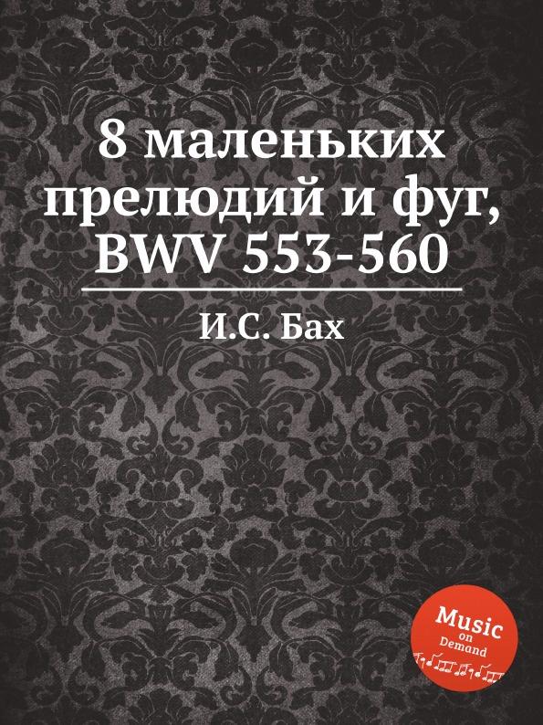 молитвы мечты фантазии голос и орган бах моцарт россини И. С. Бах 8 маленьких прелюдий и фуг, BWV 553-560