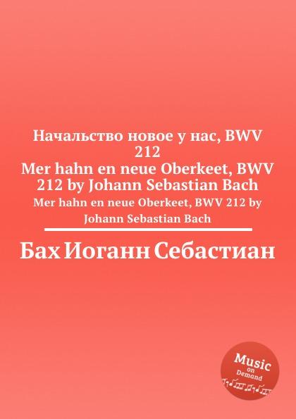 И. С. Бах Начальство новое у нас, BWV 212