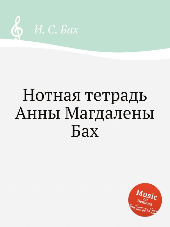 И. С. Бах Нотная тетрадь Анны Магдалены Бах бах
