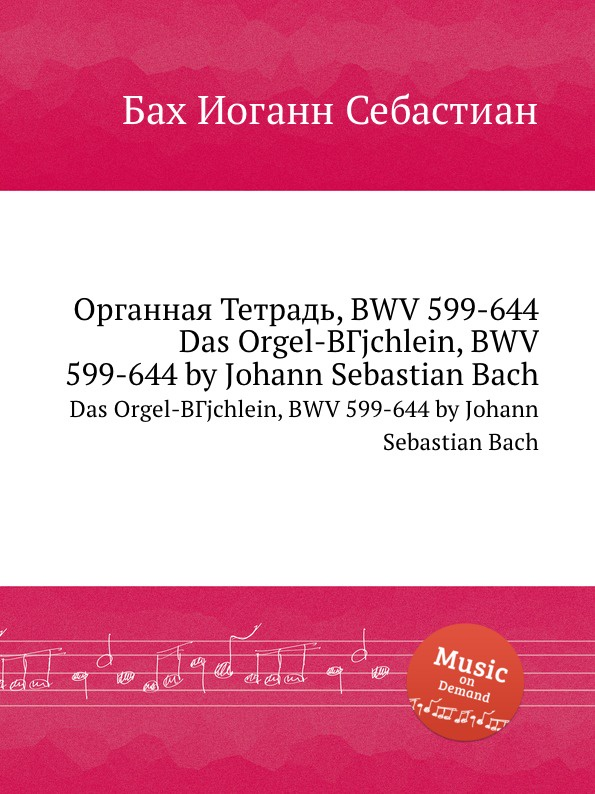 И. С. Бах органная Тетрадь, BWV 599-644 цена