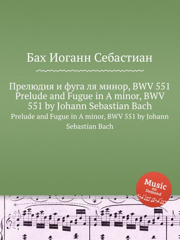 И. С. Бах Прелюдия и фуга ля минор, BWV 551 и с бах прелюдия и фуга ми минор bwv 548