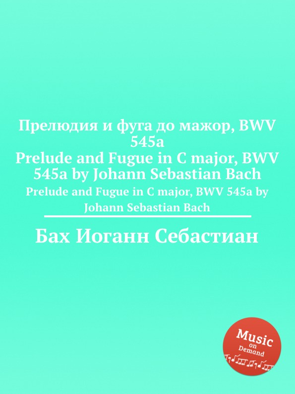 И. С. Бах Прелюдия и фуга до мажор, BWV 545 и с бах прелюдия и фуга соль мажор bwv 550