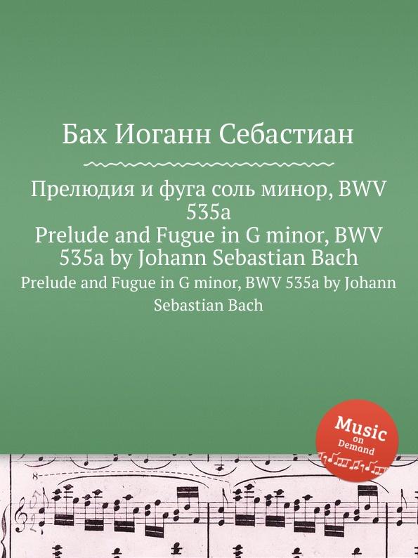 И. С. Бах Прелюдия и фуга соль минор, BWV 535а и с бах прелюдия и фуга ми минор bwv 548