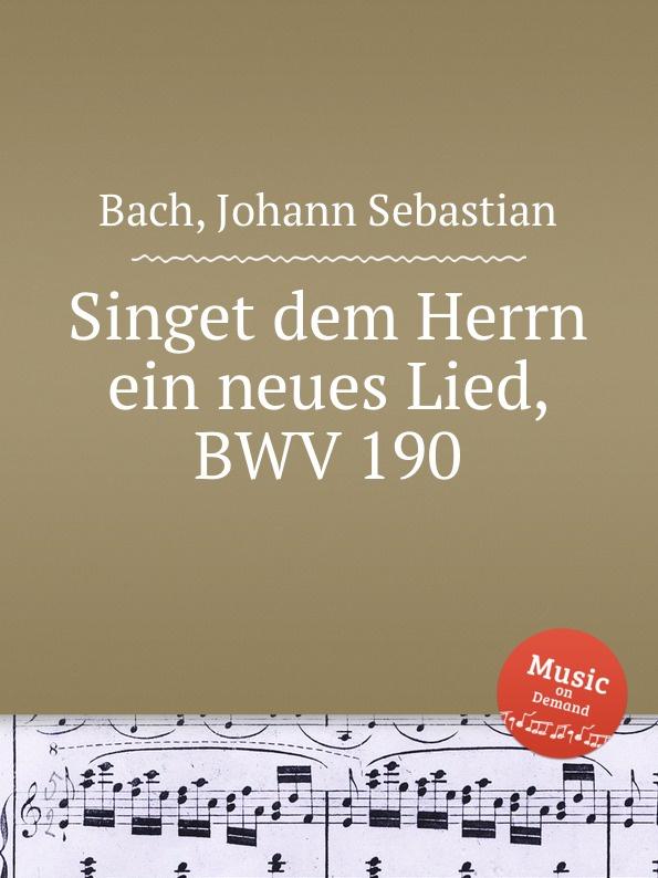 И. С. Бах Пойте Господу новую песнь, BWV 190