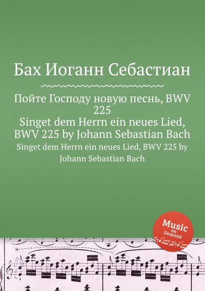 И. С. Бах Пойте Господу новую песнь, BWV 225