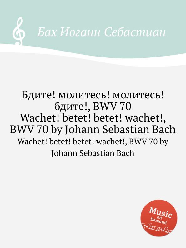 И. С. Бах Бдите. молитесь. молитесь. бдите., BWV 70