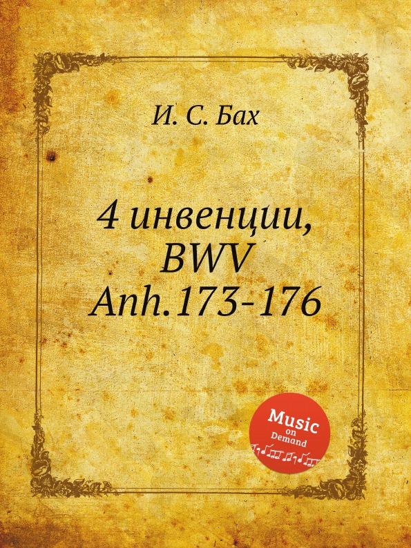 И. С. Бах 4 инвенции, BWV Anh.173-176 бах и inventions for piano инвенции для фортепиано ноты